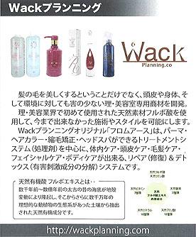 Wackプランニング
